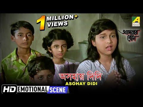 Asohay Didi | Emotional Scene | Adarer Bon | Prosenjit Chatterjee