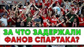 За что задерживают фанатов перед матчем Зенит Спартак Новости футбола России