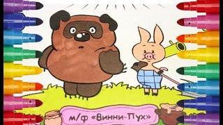 Винни Пух и Пятачок советские мультфильмы интересная раскраска