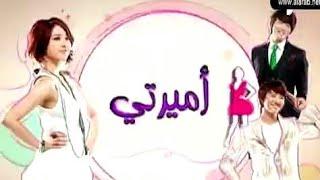 الحلقة 9 من مسلسل أميرتي اشترك لتنزيل حلقة 10