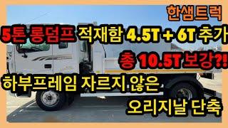 5톤덤프 굴삭기 운반최적화 적재함보강 10.5T 제작 …