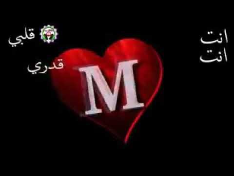 أحبك حبيبي M K Youtube