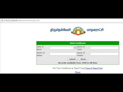 Birth certificate online Tamilnadu - YouTube
