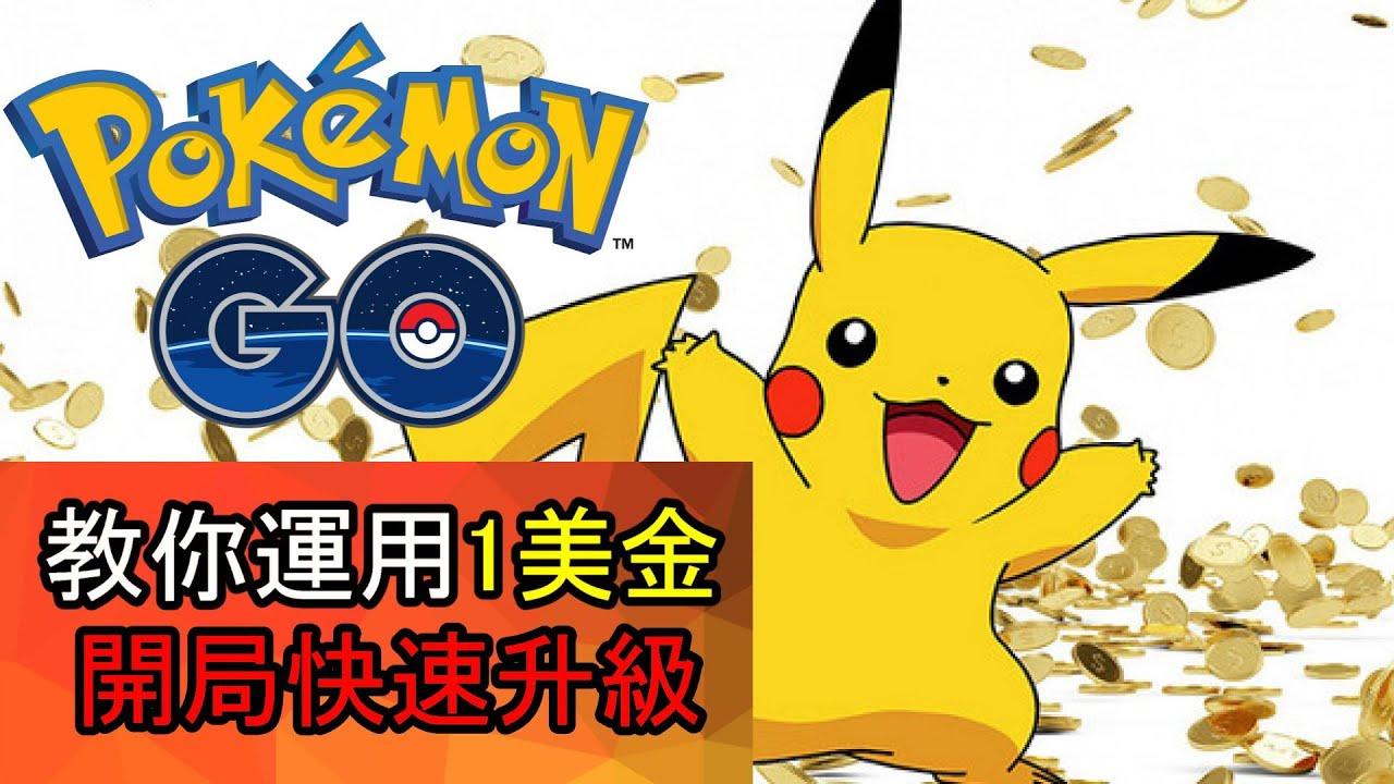 讓你開局快速升級的方法 !【Pokemon GO怎麼玩#6攻略/香港HK】 - YouTube