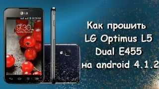 Как прошить LG Optimus L5 E455 с помощью Flash Tool