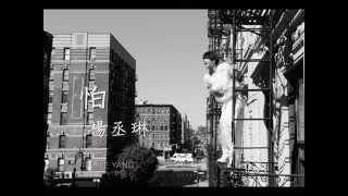 楊丞琳rainie yang 怕 歌詞版mv