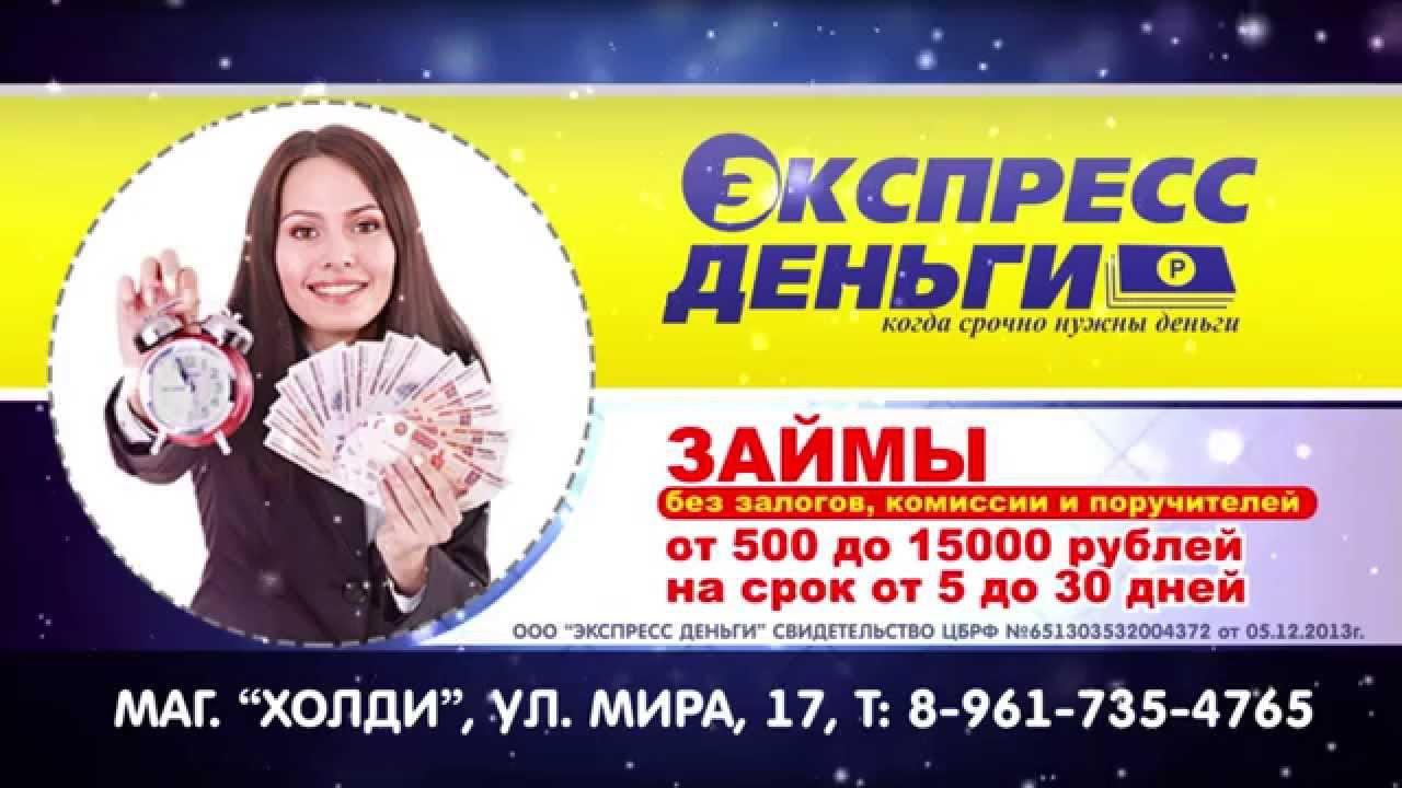 экспресс деньги займ номер телефона