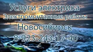 Услуги электрика в Новосибирске.(, 2013-01-25T23:24:12.000Z)