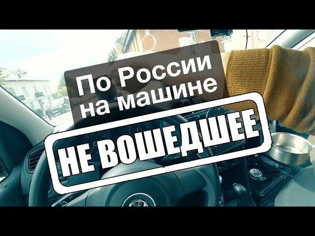 Автопутешествие по России: Серпухов, Тула, Калуга | Не вошедшее
