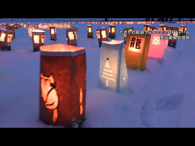 ランタン5千個で描いたものは? 夜の闇に光のアート