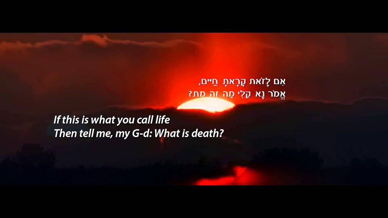 שקעה חמה I שלמה יהודה רכניץ Shak'a Chama I Shlomo Shlomo Yehuda Rechnitz