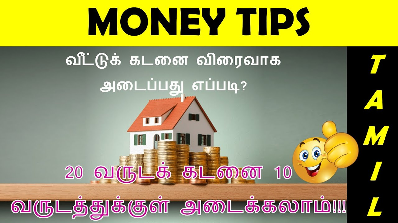 How To Close Home Loan Quickly Home Loan Closure Tips In Tamil How To Pay Off Home Loan Faster Youtube
