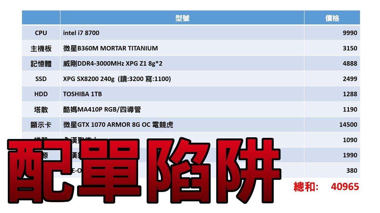 【Huan】4萬元吃雞電腦配備單   有那些地方要注意? 同樣顯卡為什麼有些比較貴? - YouTube