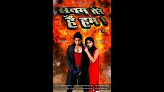 Video New Hindi Film Sanam tere hain hum part-1| Hafeez Rehman | Chandrani Baidya download MP3, 3GP, MP4, WEBM, AVI, FLV Agustus 2017