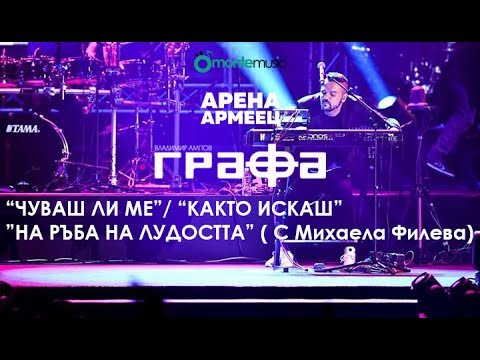 Grafa - Chuvash li me/ Na Ruba Na Ludostta ft. Mihaela Fileva - Live in Arena Armeec 2017