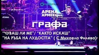 Grafa - Chuvash li me/Kakto Iskash/Na Ruba Na Ludostta ft. Mihaela Fileva - Live at Arena Armeec
