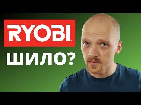 Инструмент RYOBI - ШИЛО? или нет?