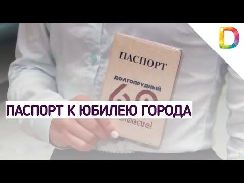 Паспорт к юбилею города | Телеканал Долгопрудный