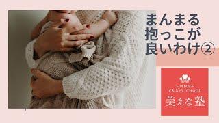 ニュースレターの登録はこちら PC登録用:https://www.mshonin.com/form/?id=516942371 HP:http://vienna-juku.com/ blog:http://ameblo.jp/insp-master/ 【美えな塾と ...