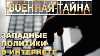 Военная тайна с Игорем Прокопенко - 3. Западные политики в Интернете. 04.05.2015