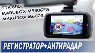 Видеорегистраторы с радар-детектором c Aliexpress. 2 в 1. Обзор-сравнение