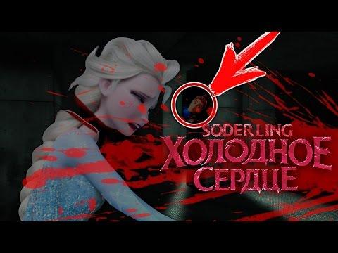 Босс Молокосос смотреть мультфильм Эльза Холодное сердце В ЛОВУШКЕ Джорж БОСС мультики для детей