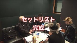【Royz】ベストアルバムツアーリハ映像