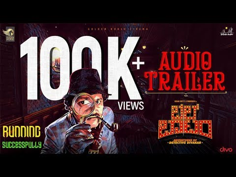 Play Bell Bottom - Audio Trailer | Rishab Shetty, Hariprriya | Jayatheertha | Ajaneesh Loknath