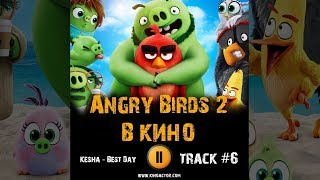Мультфильм ANGRY BIRDS 2 в кино 2019 музыка OST #6 Энгри бердз 2 Kesha   Best Day
