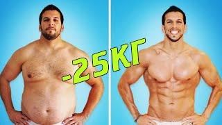 Как похудеть на 25 килограмм Мотивация и Упражнения на 9 минут в день