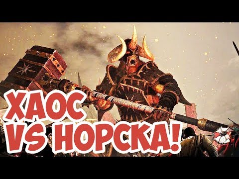 Хаос или Норска?  Арена смерти Total War Warhammer!
