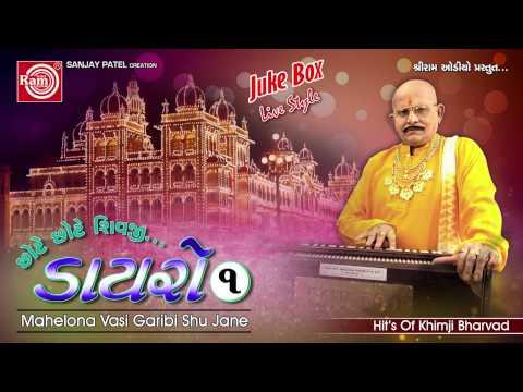 Gujarati Bhajan ||Mahelona Vasi Garibi Shu Jane ||Khimji Bharvad