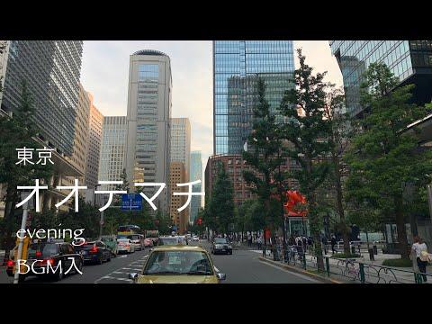 a-Walk in Tokyo Otemachi(Chiyoda-ku)大手町(千代田) #36   BGM入