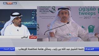 كلمة الشيخ عبد الله بن زايد.. رسائل هامة لمكافحة الإرهاب