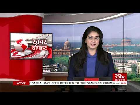 Hindi News Bulletin | हिंदी समाचार बुलेटिन – 18 January, 2020 (1:30 pm)
