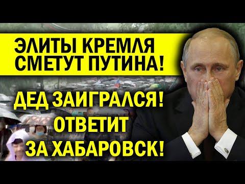 ЭЛИТЫ СМЕТУТ ПУТИНА! ДЕД ЗАИГРАЛСЯ В ХАБАРОВСК! - Видео онлайн