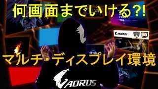 週刊 AORUS TV W59 『行きつく先は世界征服か!? マルチディスプレイを試そう! 』