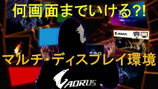AORUS TV W59 『行きつく先は世界征服か!? マルチディスプレイを試そう! 』