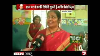 Dekhein: Delhi Me Ek Saal Me Kitne Badle Sarkaari Schools Ke Haalat?