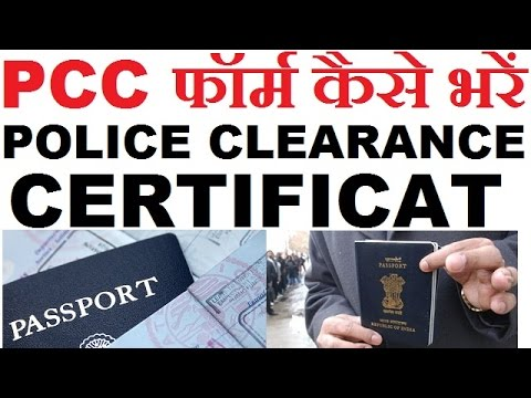 How To Fill PCC Form Online Police Clearance Certificate Hindi 2017