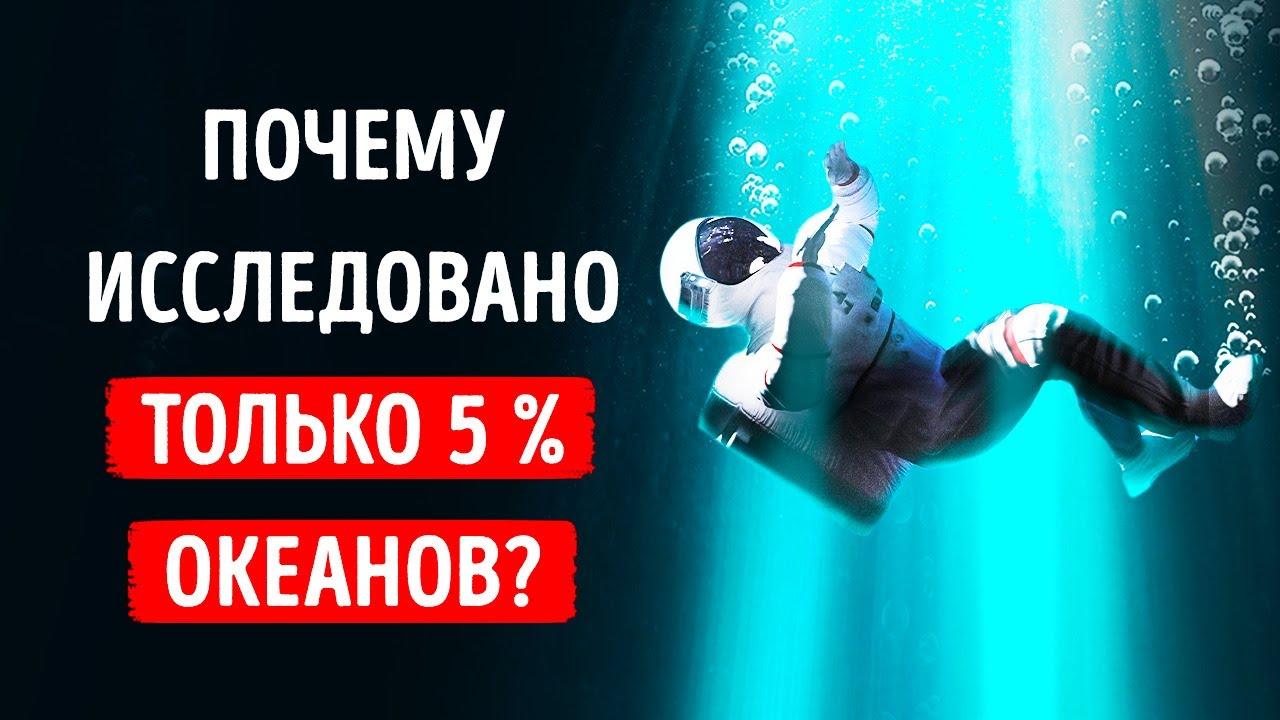 95 % океана все еще не исследовано, и мы не знаем, что вообще там происходит!
