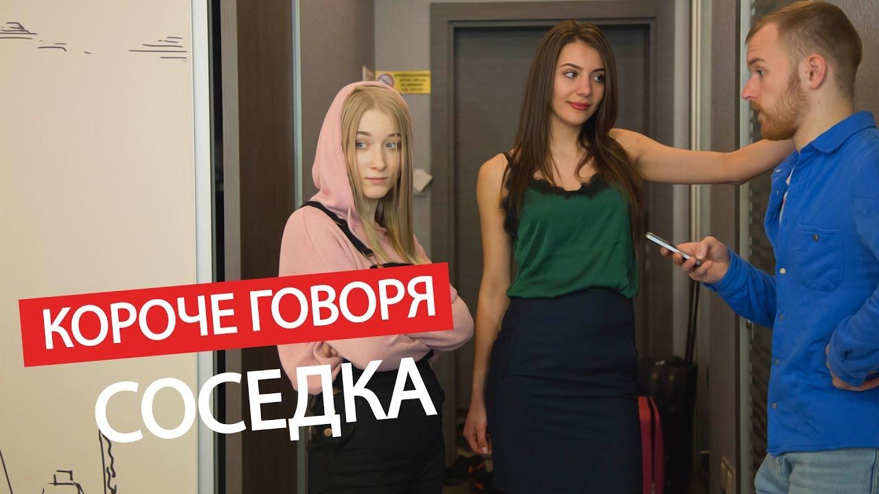 русский парень пришел в гости к соседке