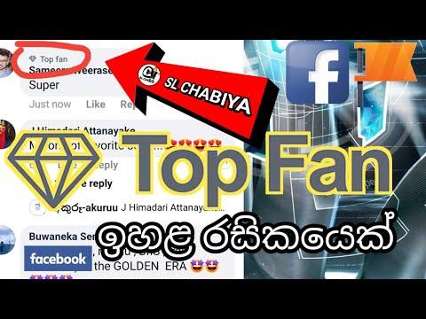 Topfan Facebook