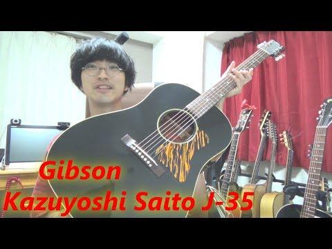アコギ/ギター Gibson Kazuyoshi Saito J-35を入手!! ~斉藤和義さんの最新シグネイチャー・モデル!! J-45のご先祖!! 歴史的価値の高いモデルと,拘りの融合!!~