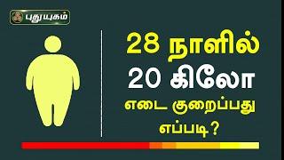 28 நாளில் 20 கிலோ எடை குறைப்பது எப்படி? Dr.SR Navin Balaji, Herbocare Hospital | Kelvigal 1000