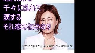 恋初めし!氷川きよし!♪cover