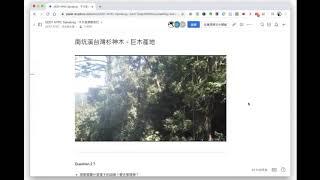 GEEP APRC 環境教育培訓營線上課程:不只是爬樹而已