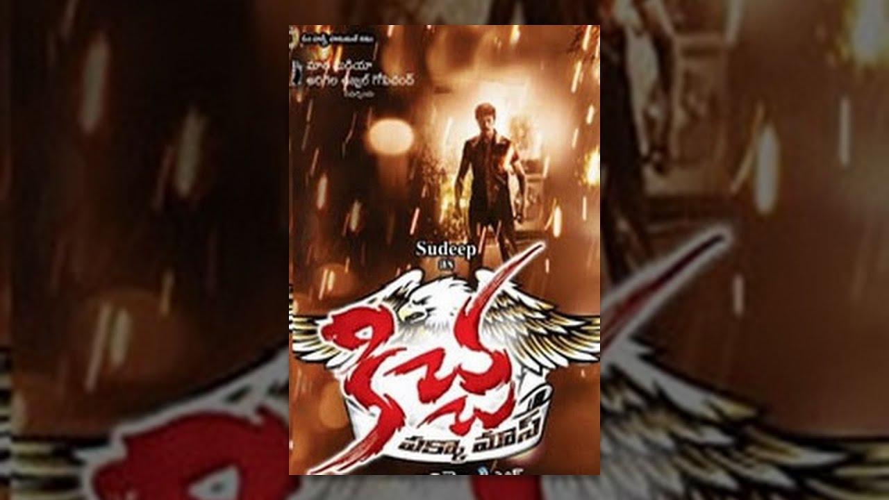 Download Kiccha   Sudeep, Ramya   Kannada Full Movie