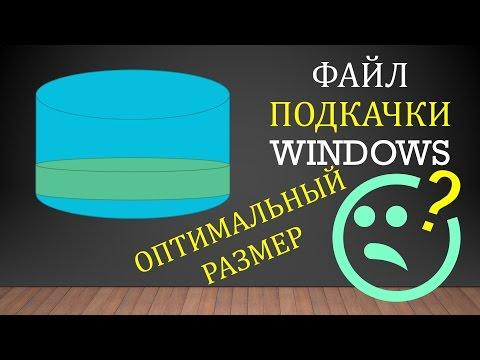 Какой должен быть РАЗМЕР ФАЙЛА ПОДКАЧКИ Windows? Как его УВЕЛИЧИТЬ или УМЕНЬШИТЬ?