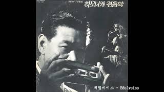 향수의 하모니카 - 이덕남 연주곡 모음 (LP, Harmonica Light Music)